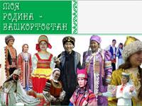 narody_bashkortostana-izi