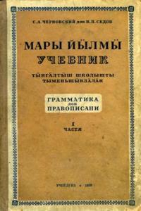 kuryk_mary_uchebnik_1938