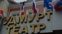 udm_teatr