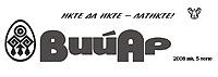 vujmut_izi