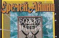 ajpin_bozhja_mater_izi