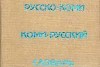 komi-rus_slov