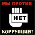 net_korrupcii