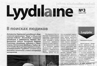 Газета Lyydilaine