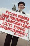 tatar_gosjazyk