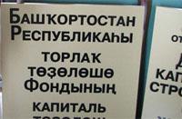 Вывеска на башкирском