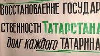 Плакат с призывом восстановления государственности Татарстана