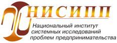 Национальный институт системных исследований проблем предпринимательства