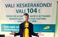 Два победителя: на прошлой неделе Индрек Таранд, который побывал на предвыборном собрании центристов в Центре культуры «Сальме», на выборах в Европарламент собрал почти столько же голосов, сколько вся Центристская партия. Фото: Тоомас Хуйк