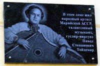 Мемориальная доска Павлу Тойдемару