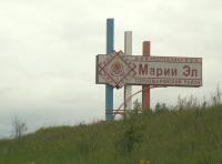 Марий Эл вошла в число самых проблемных регионов России