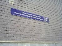 Вывески с названием улицы и номера дома на одном из домов Йошкар-Олы