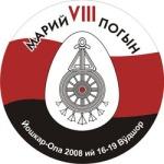 Эмблема последнего VIII съезда народа мари