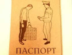 Регистрация по типу московской есть только в КНДР