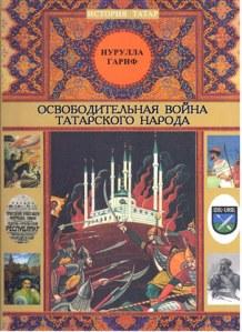 Обложка книги Нуруллы Гарифа «Освободительная война татарского народа»