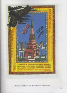 Страница из книги Нурыллы Гарифа «Казанское ханство продолжает борьбу за независимость»