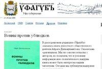 """Сайт """"УфаГубъ"""""""