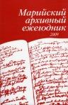 Марийский архивный ежегодник – 2009