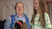 Прасковья Поликарповна с внучкой