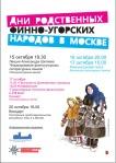 Афиша Дней родственных народов в Москве