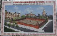 Царевококшайский кремль. Фото: freiman, Яндекс фотки