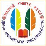 День марийской письменности - Марий тиште кече