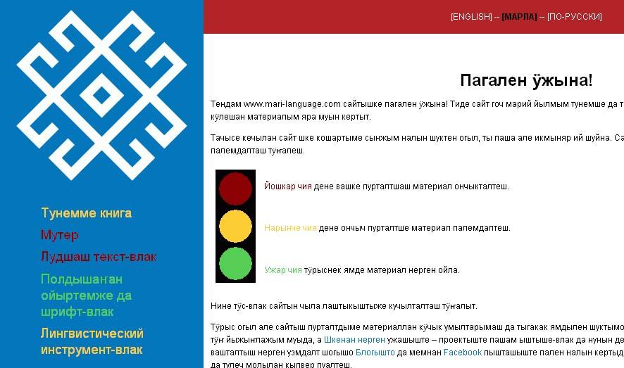 Марийское поздравление на марийском языке