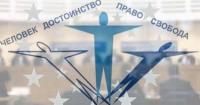 """Логотип организации """"Человек и закон"""""""