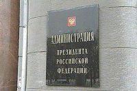 Администрация президента России заинтересовалась экономической аферой Леонида Маркелова