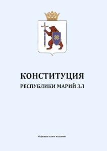 Конституция Республики Марий Эл