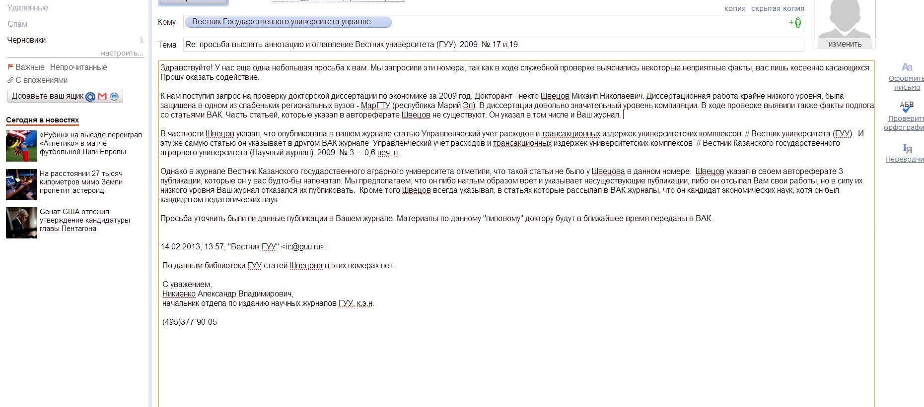 У кандидата в ректоры МарГУ липовая диссертация mariuver 1