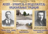 Афиша выставок. Фото: www.fumus.ru
