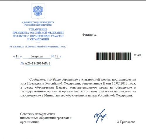 Ответ из Управления Президента России