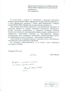 Заявление Швецова