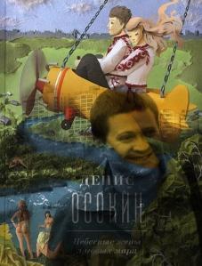 Денис Осокинын «Небесные жены луговых мари» книган комжо