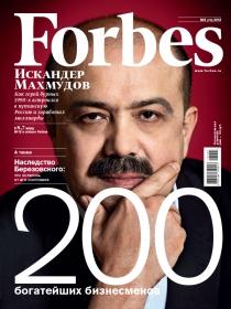 """Обложка майского выпуска журнала """"Forbes"""""""