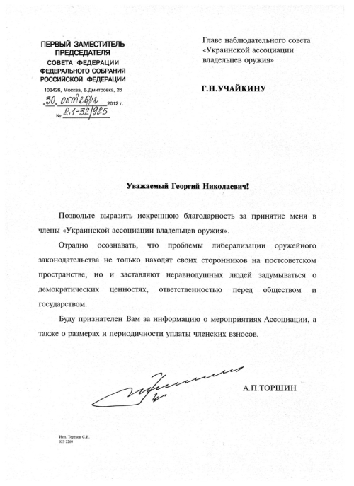 Torshin_ukraina