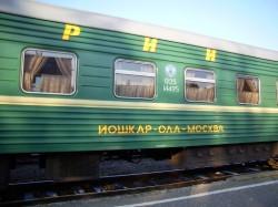 Поезд Йошкар-Ола-Москва. Фото: forum.trainzup.net