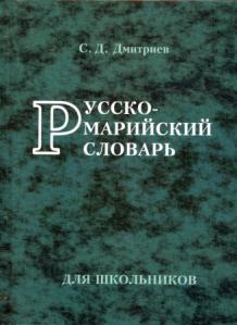 Обложка русско-марийского словаря для школьников