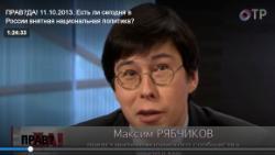 """Максим Рябчиков в передаче """"Прав?Да!"""""""