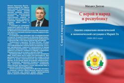 Обложка книги М.Долгова