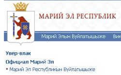 У официального сайта Марий Эл появилась марийская версия