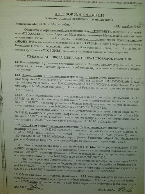 Dogovor-01-09