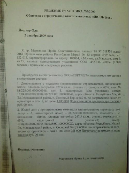 Dogovor-01-09_3