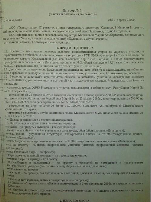 Dogovor-1