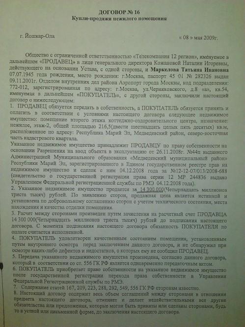 Dogovor-16