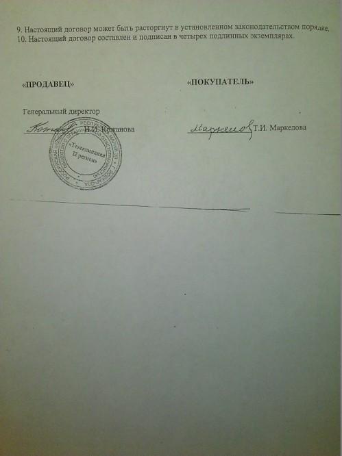 Dogovor-16_2