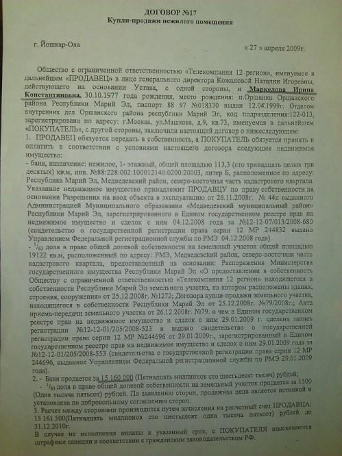 Dogovor-17