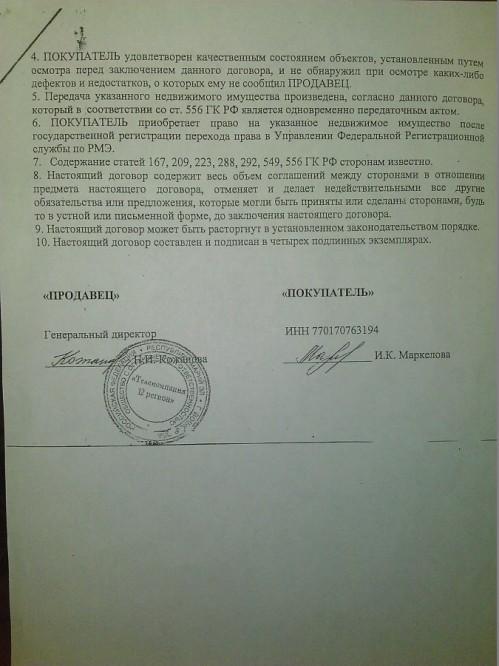 Dogovor-17_2