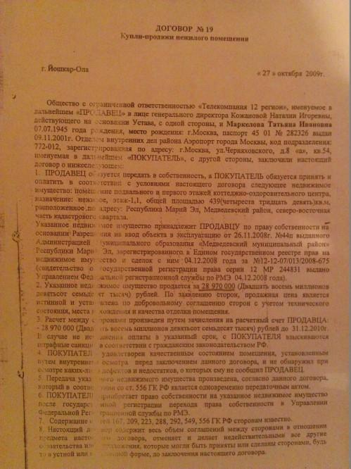 Dogovor-19